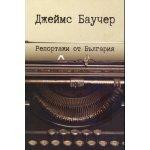 Репортажи от България - Джеймс Баучер