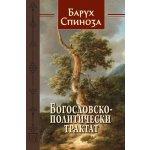 Богословско-политически трактат