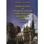 Архитектура на Средновековния християнски и ислямски свят