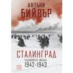 Сталинград. Съдбовната обсада 1942-1943 - твърда корица