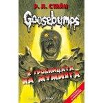 В гробницата на мумията - книга 6 (GOOSEBUMPS)