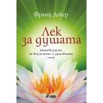 Лек за душата/Активизиране на жизнените и душевните сили