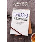 България за начинаещи. Джаз от сюжети и портрети