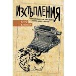 Изстъпления/Приключения с руските книги и с хората, които ги четат