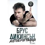 Брус Дикинсън - Автобиография - За какво служи този бутон