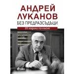 Андрей Луканов. Без предразсъдъци