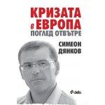 КРИЗАТА В ЕВРОПА. ПОГЛЕД ОТВЪТРЕ