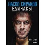 Наско Сираков - Единакът (тв.к.)