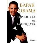 Дързостта на надеждата/Барак Обама