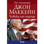 Джон Маккейн/Човека от народа