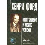 Моят живот и моите успехи/Хенри Форд