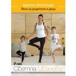 DVD Моята програма - Йога за родители и деца