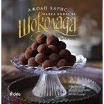 Малка книга за шоколада