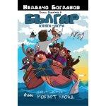 Българ: Книга - игра.Тайната на пиратския остров