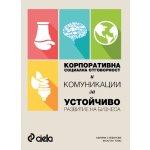 Корпоративна социална  отговорност и комуникации за устойчиво развитие на бизнеса