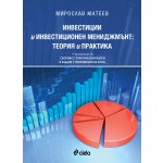 Инвестиции и инвестиционен мениджмънт: Теория и практика