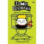 Тими Провала 5: Не пипайте тази книга