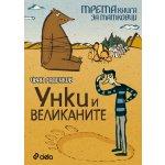 Унки и великаните - трета книга за татковци