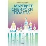 Мъртвите сибирски полета, том 1