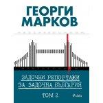 Задочни репортажи за задочна България - Том 2