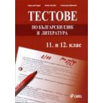 Тестове по български език и литература - 11. и 12.клас