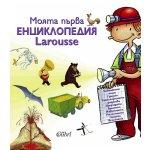Моята първа енциклопедия Larousse