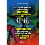 Българско-френски идеографски речник на разговорната реч