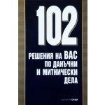 102 решения на ВАС по данъчни и митнически дела