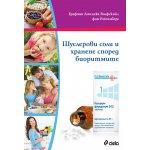Шуслерови соли и хранене според биоритмите