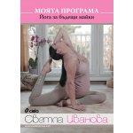 DVD Моята програма/Йога за бъдещи майки