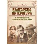 Българска литература от Освобождението до Първата световна война. Част 2