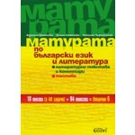 Матурата по български език и литература