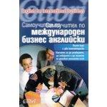 Самоучител по международен бизнес английски