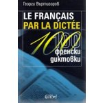 Le Francais par la dictee. 100 френски диктовки