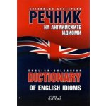 Английско-български речник на английските идиоми