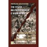 По пътя на раздялата с България | Политическото верую на македонците