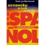 Испански език за всеки: практическа морфология