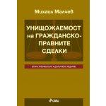 Унищожаемост на гражданскоправните сделки/Второ преработено и допълнено издание