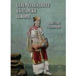 Северозападните български говори