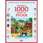 Първите 1000 думи на РУСКИ