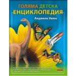 Голяма детска енциклопедия