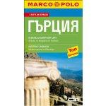 Гърция - Джобен пътеводител