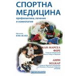 Спортна медицина