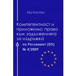 Компетентност и приложимо право към задълженията за издръжка по Регламент (ЕО) № 4/2009