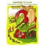 Змейове и хали – оцветяване, рисуване, любопитни факти. Dragons and Halas – colouring, painting, curious facts .Поредица: Съкровищата на България