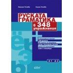 Руската граматика в 348 упражнения