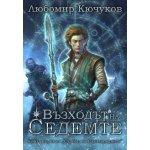 Възходът на Седемте- Книга първа от Съдбата на Светлородните