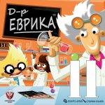 Д-р еврика