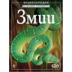 Змии – Енциклопедия на младия откривател