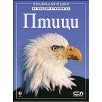 Птици – Енциклопедия на младия откривател